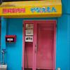 柳ヶ瀬商店街フォトウォーク#SH_WALK Vol.2 で撮影した変なもの
