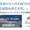 """PyCon mini Shizuoka「ラズベリーパイの""""パイ""""とはなんのことだ。」というタイトルでキーノートスピーカーとして登壇しました"""