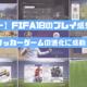 【レビュー】FIFA18のプレイ感想と評価|サッカーゲームの進化に感動