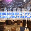 """歌舞伎町のホストクラブ""""VIXCESS""""で求人募集中!僕の友達が経営する優良店でホストをやってみませんか?"""