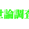 【え?】世論調査から分かる腐敗やスキャンダルに寛容な日本国民