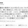 立川談四楼氏 『さざ波』と学術会議 2021年5月10日