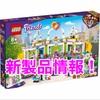 【レゴ新製品情報】2021年3月 レゴフレンズ【新作一覧】