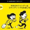 本当に行ける!ホノルル片道9,900円から!!スクート ホワイトデーセール開催!!