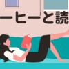 「知識を操る読書術/DaiGo」【読本No.2】