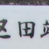【北区】田端町