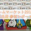 ゲームマーケット2019秋(1日目)参加レポート