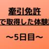 『牽引免許』合宿チャレンジ体験談!!!(5日目。精神的に追い込まれる)