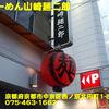京都府(5)~ラーメン山崎麺二郎~