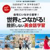 【英会話学習法】脅威の成功率90%『自宅留学』とは?
