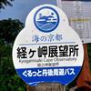 経ヶ岬灯台:丹後半島先端にある灯台、バス時刻表