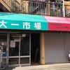 【withコロナ時代も大食いと共に〜その1】バングラデシュ料理 トルカリ高円寺、タイ料理 バーン・イサーン、ネコが2匹いる喫茶店 アルルでインドオムラ