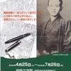 釧路文学館にて「新聞記者・石川啄木展」を開催中!