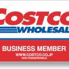 【まとめ】コストコ会員登録手順と登録費用と必要なもの一覧