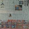 外患誘致罪 に広告を掲載する売国企業■西日本新聞 平成29年9月30日(土)朝刊~