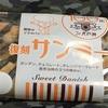 神戸屋の復刻サンミ―