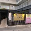 ぴかり魚~栄町新小屋へ