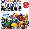 Chrome でローカルファイルを読み込むためにセキュリティポリシーを回避する方法