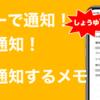 買い忘れを防げる買い物リスト・メモアプリ『買い忘れ防止メモ』。滑り出し若干微妙!(笑)
