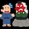 日本精神医学の歴史①「日本の精神医学って?」