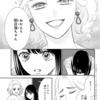漫画「おちたらおわり」最新第26話の感想ネタバレ★6巻