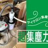 集塵能力最強☆サイクロン集塵機を自作!