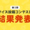 第5回トイダス投稿コンテスト、結果発表!