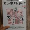 『新しい働き方と暮らし方』 (20代のための大人入門書 アンダー29シリーズ) 読みました。