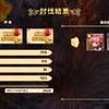【花騎士】討伐後にエラー落ちが多い・・・