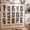 """あなたの知らない東京に出会う""""音楽写真展"""" へ TOKYO SOUNDSCAPE"""
