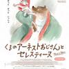 絵本がそのまま動き出したようなアニメ映画「くまのアーネストおじさんとセレスティーヌ」(2015) 感想