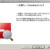 「.jtd」ファイルを開ける方法!【Word、一太郎ビューワー、拡張子、2007、pc、ワープロ】