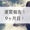 【運営報告(9ヶ月目)】アクセス3倍増!