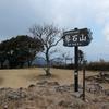 琴石山の標識