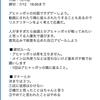 アヒャッポゥ討伐クエ 2018/07/14日記
