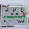 変わりゆく北海道の鉄路を記録する旅 5日目③ 「山線」乗り鉄旅 その3