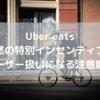 【UberEats】このメールが来たら注意!?特別インセンティブという名のユーザー選別!?