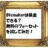 Btcmakerは換金できる?無料のフォーセットを試してみた!30000satoshiで一回出金してみます