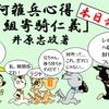 三河雑兵心得「弓組寄騎仁義」、本日刊行です!