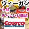 コストコ購入品紹介 ヴィーガン 2021年1月  Costco Vegan Haul