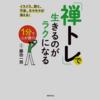 10月27日(火)一日一回坐禅を組む、菅義偉首相所信を語る、