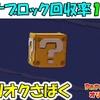 ヒダリオクさばく ハテナブロックの場所  (ハテナブロック回収率100%)【ペーパーマリオ オリガミキング】 #68