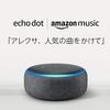 Amazon music Unlimited二ヶ月分とecho dot(アレクサ)のセットの商品が超激安でAmazonで販売中!