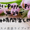 """【67】可愛い""""Peppa Pig""""が無料で24時間楽しめる!オススメ英語ライブ×アニメ"""