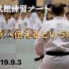 伝承-伝えるという事-|振武館練習ノート 2019.9.3