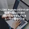 LINEやメッセージアプリの感覚で短いメッセで問い合わせをしてくるユーザの話