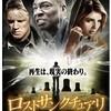 映画感想:「ロストサンクチュアリ」(45点/サスペンス)