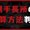 【選手長所の計算式判明】スキルト追加アイテムを使えば長所を付けられる!?【まえなおさんすごい!!】