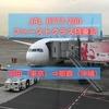 【JAL】ボーイング777 国内線ファーストクラス搭乗記 快適な空の旅!!(羽田⇒那覇)