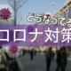【コロナ禍】大学の危機管理体制